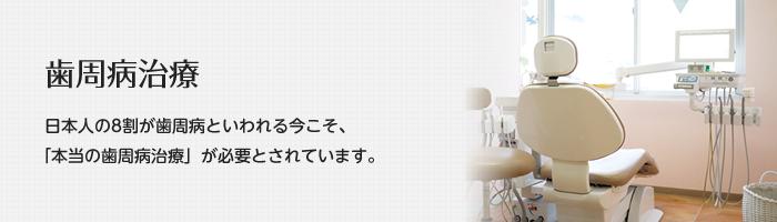 日本人の8割が歯周病といわれる今こそ、「本当の歯周病治療」が必要とされています。