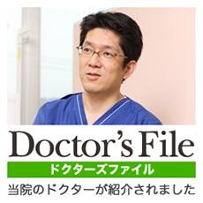 上板橋の歯医者 シエル歯科クリニックのドクターズファイル